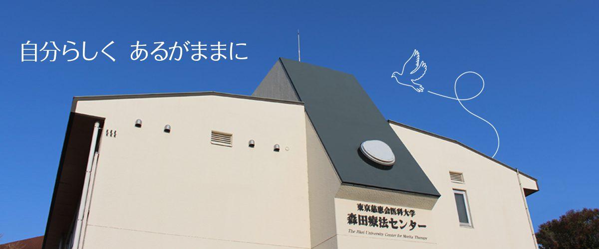 森田療法センター外観