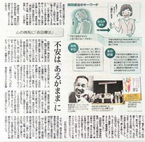 読売新聞 森田療法センター紹介記事