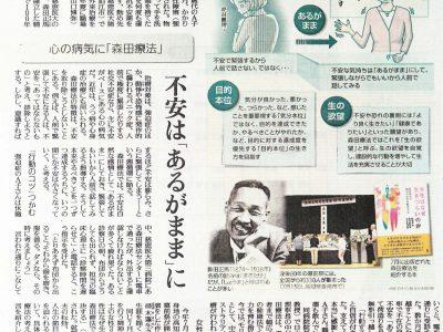 森田療法センターが読売新聞で紹介されました