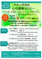 市民公開講座ポスター(2019.03.09)