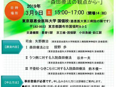 市民公開講座 心の健康セミナー開催のお知らせ(2019年3月9日開催)