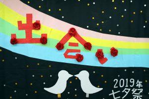 2019年七夕祭