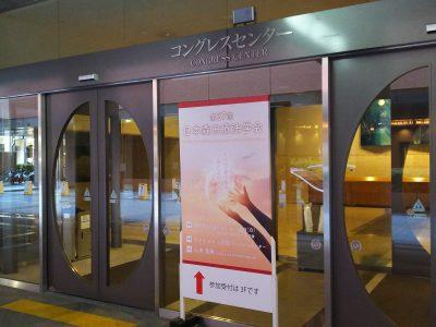 第37回日本森田療法学会にて講演、発表を行いました
