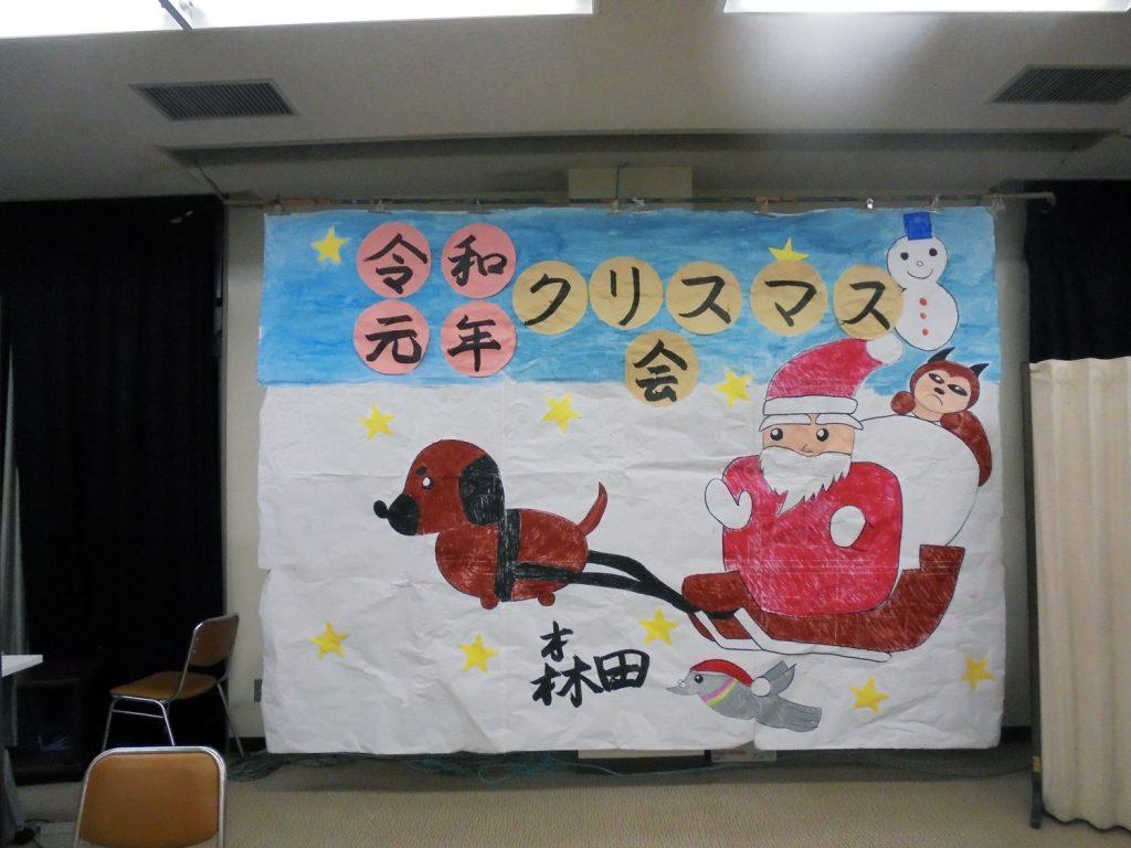 2019年森田療法センタークリスマス会