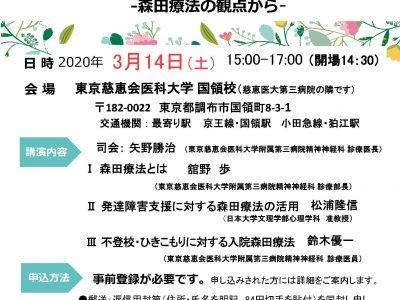 市民公開講座 心の健康セミナー開催のお知らせ (2020年3月14日開催)